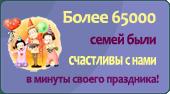 ����� 65000 ����� ���� ��������� � ���� � ������ ������ ���������